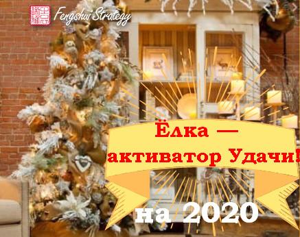 елка 2020