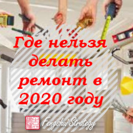 ремонт2020