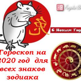 noviy god 2020