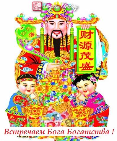 Бог Богатства в 2021