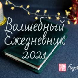 Ежедневник 2021