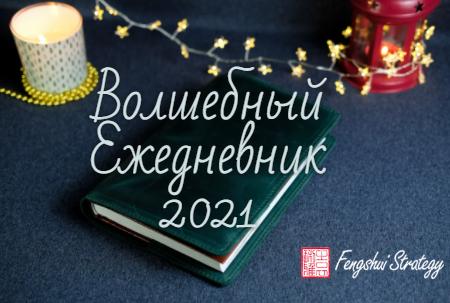Волшебный Ежедневник и важные даты