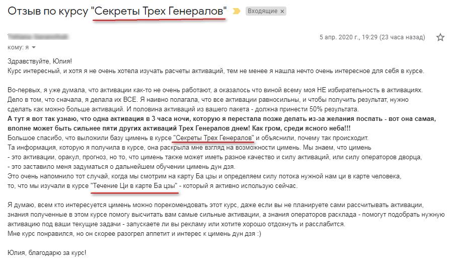 Секр.генер_Саранчук