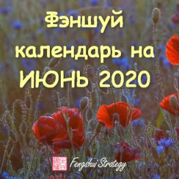 kalendar_june_2020