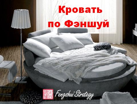 Кровать по Фэншуй