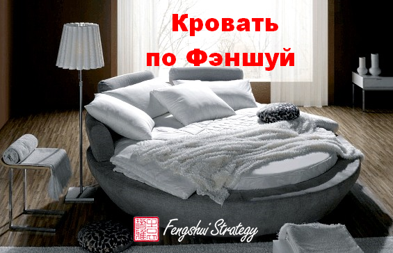 Кровать по Фэншуй. Правильная кровать в спальне, какая она должна быть