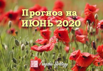 prognoz june 2020