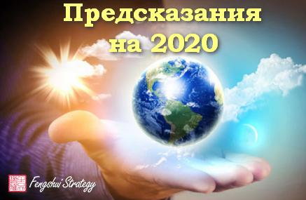 предсказания 2020