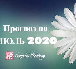 prognoz_july_2020
