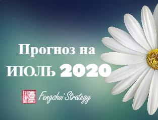 Прогноз на Июль 2020