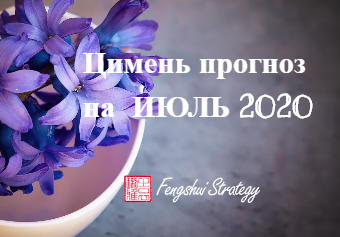 Цимень прогноз на ИЮЛЬ 2020