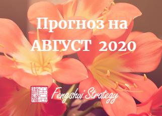 Прогноз на август 2020