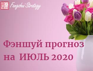 Фэншуй прогноз на Июль 2020