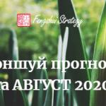 ФШ прогноз август 2020