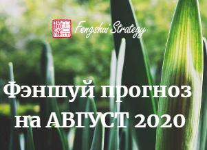 Фэншуй прогноз на Август 2020