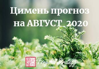 Цимень прогноз на АВГУСТ 2020