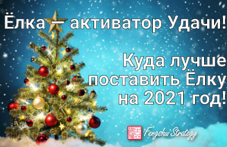 Ёлка 2021