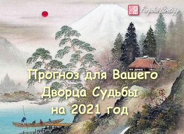 Прогноз для Вашего Дворца Судьбы на 2021 год