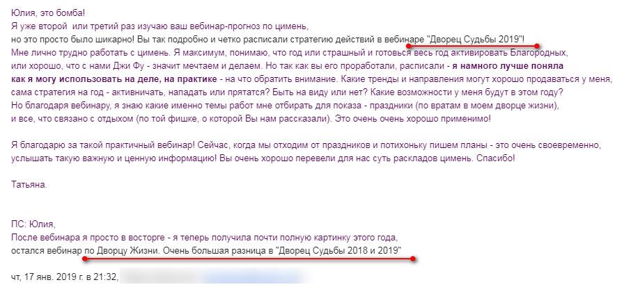 Дворец_Судьбы2019_3