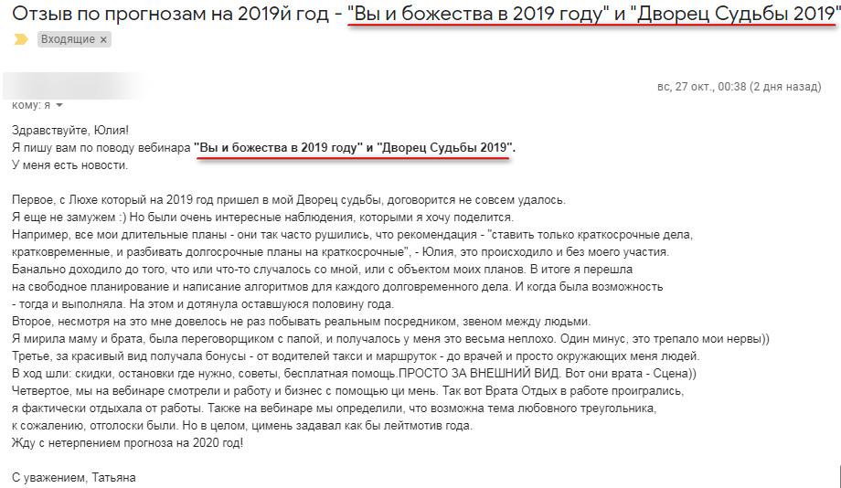 Дв.Судьбы+Божества_Саранчук_окт.2019