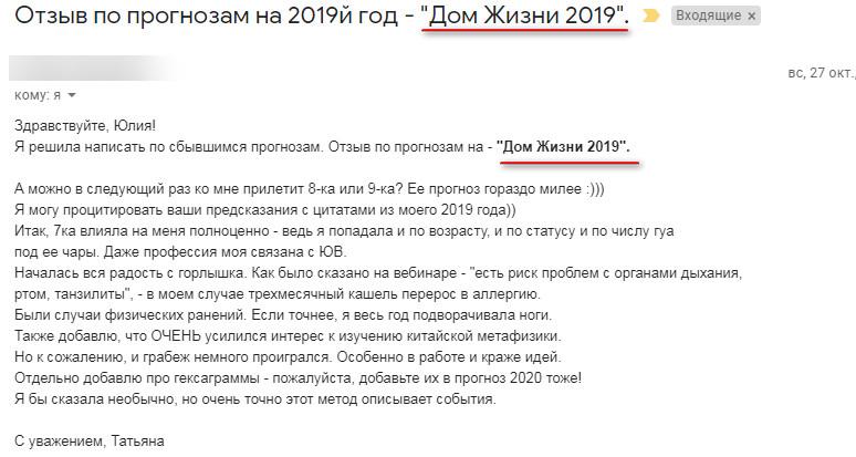 Дом Жизни Саранчук_2019