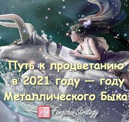 Процветание в 2021