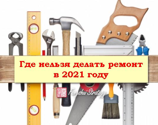 Ремонт 2021