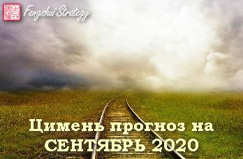 Цимень прогноз на СЕНТЯБРЬ 2020