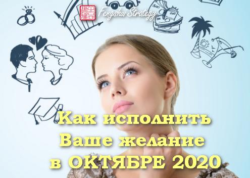 Как исполнить Ваше желание в ОКТЯБРЕ 2020