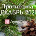 Прогноз на декабрь 2020