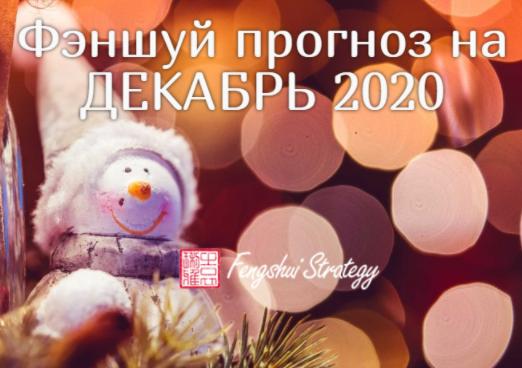 Фэншуй прогноз на ДЕКАБРЬ 2020