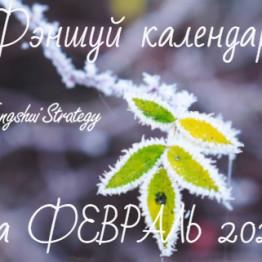 календарь февраль 21