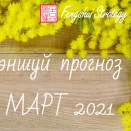 фэншуй прогноз март 2021