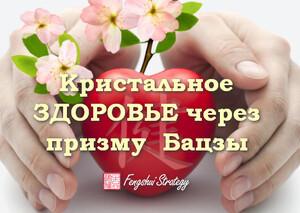 Кристальное Здоровье БЦ 300
