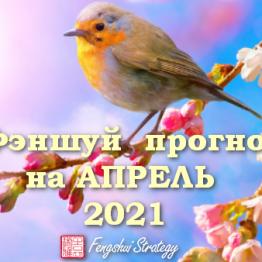 фэншуй прогноз апрель 21