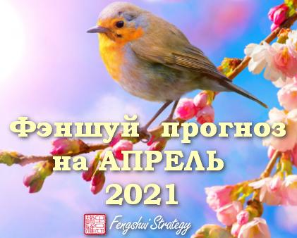 Фэншуй прогноз на АПРЕЛЬ  2021
