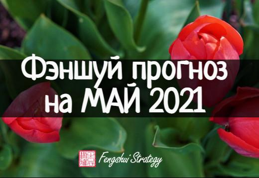 Фэншуй прогноз на МАЙ 2021
