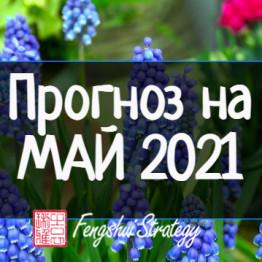 прогноз на май 21