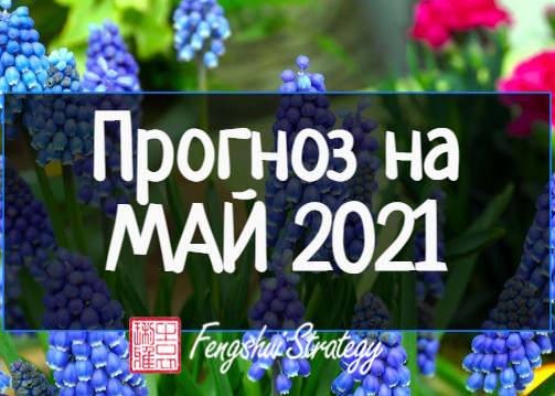 Прогноз на МАЙ 2021