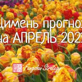 цимень прогноз  апрель 21