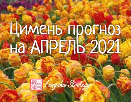 Цимень прогноз на АПРЕЛЬ  2021