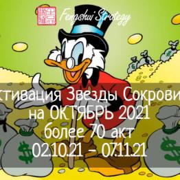 ЗС 1021 (3)