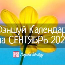 календарь 0921